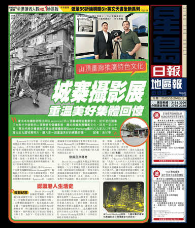 Walled City photo exhibition article in the Sing Tao Daily Hong Kong newspaper